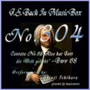 カンタータ第68番 げに神はかくまで世を愛して BWV68/石原眞治