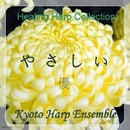 Healing Harp Collection 優やさしい/Kyoto Harp Ensemble