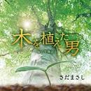 木を植えた男 -緑百年物語-/さだまさし