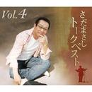 さだまさしトークベスト Vol.4/さだまさし