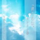 天使のオルゴール 君の名は セレクト集/天使のオルゴール