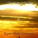 糸 inst version/Kyoto Piano Ensemble