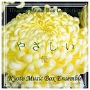 Healing Music Box Collection 優やさしい/Kyoto Music Box Ensemble