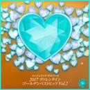 2017 ヴァレンタイン ゴールデンベストヒッツ Vol.2(オルゴールミュージック)/西脇睦宏