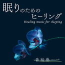 眠りのためのヒーリング -Healing music for sleeping-/十六夜ヒーリング