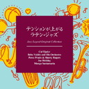 テンションが上がるラテン・ジャズ - Jazz Legend Original Collection/Various Artists
