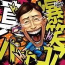 真!!!!爆笑ハードコア/Various Artists