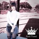 Anisong Princess #5 (PCM 48kHz/24bit)/Airii Yami