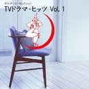 オルゴール・セレクション/TVドラマ・ヒッツ Vol1/高原いずみ