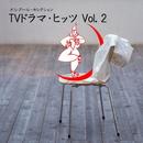 オルゴール・セレクション/TVドラマ・ヒッツ Vol2/高原いずみ