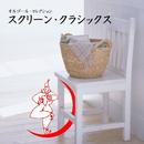 オルゴール・セレクション/スクリーン・クラシックス/白井リカ