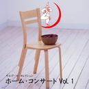 オルゴール・セレクション/ホーム・コンサートVol1/高原いずみ/白井リカ