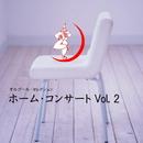 オルゴール・セレクション/ホーム・コンサートVol2/白井リカ