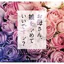 NHKドラマ10 「お母さん、娘をやめていいですか?」オリジナル・サウンドトラック/富貴 晴美