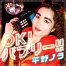 OK!バブリー!!feat. バブリー美奈子/平野ノラ