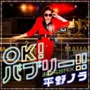 OK!バブリー!!feat. バブリー美奈子 お立ち台mix/平野ノラ