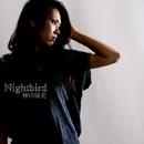 Nightbird/神田優花
