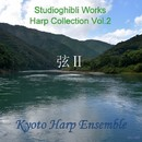 スタジオジブリ作品集ハープ・コレクション弦2/Kyoto Harp Ensemble