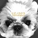 ヒビノカケラ Vol.10/ヒビノカケラ