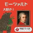 こどもクラシック:モーツァルト 大好き!/ヴェアリアス アーティスト