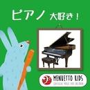 こどもクラシック:ピアノ 大好き!/ヴェアリアス アーティスト