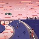 アカイソラ/Ken Kobayashi × Kanade