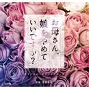 NHKドラマ10 「お母さん、娘をやめていいですか?」オリジナル・サウンドトラック (PCM 48kHz/24bit)/富貴晴美