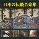 日本の伝統音楽集/日本の伝統音楽研究会