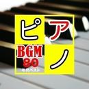 80年代JPOPヒット曲 ピアノ演奏/杉山泰 金益研二