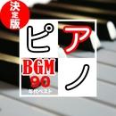 90年代JPOPヒット曲 ピアノ演奏/杉山泰 金益研二