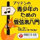 こどもクラシック:ブリテンの『青少年のための管弦楽入門』/ブランドン・デ・ワイルド(ナレーター)、ウィーン・プロ・ムジカ管弦楽団、ハンス・スワロウスキー(指揮)
