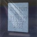 スーパーロボットソング リクエスト・ベスト/Various Artists
