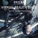 攻殻機動隊 新劇場版 VIRTUAL REALTY DIVER (PCM 48kHz/24bit)/高橋英明