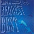 スーパーロボットライブ リクエスト・ベスト/Various Artists