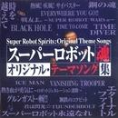 スーパーロボット魂 オリジナルテーマソング集/Various Artists