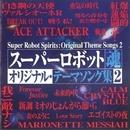 スーパーロボット魂 オリジナルテーマソング集 2/Various Artists