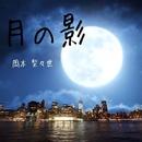 月の影/岡本梨々世