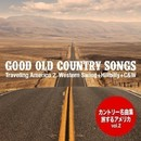 Good Old カントリー・ソングス - 旅するアメリカ 2(Western Swing+Hillbilly+C&W)/Various Artists