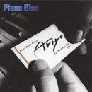 ピアノ・ブルー/有吉須美人