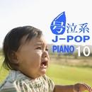 号泣系J-POP PIANO10/Kaoru Sakuma