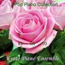 ありがとう(「ゲゲゲの女房」より)inst version/Kyoto Piano Ensemble