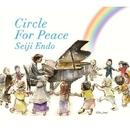 Circle For Peace 遠藤征志 ピアノ・ソロ・アルバム/遠藤征志