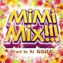 MiMiMix!!! Mixed by DJ なるぱお/DJ なるぱお