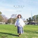 遠い空から ーLove,Love Love Song-/モリ・アキコ