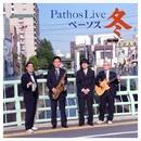 Pathos live 冬/ペーソス
