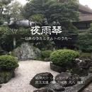 夜雨琴/稲岡大介&児玉宝謹