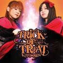 Trick or Treat/KIYO*SEN