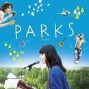 映画『PARKS パークス』オリジナルサウンドトラック/V.A.(PARK MUSIC ALLSTARS他)