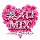美メロ MIX/DJ Mellow