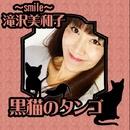 黒猫のタンゴ(ピアノ伴奏)/~smile~滝沢美和子
